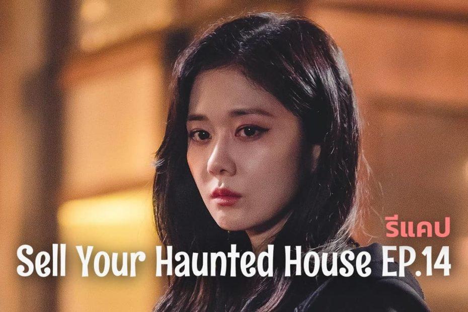 รีแคปซีรีส์ Sell Your Haunted House EP.14 : หักปีกประธานโทฮักซอง