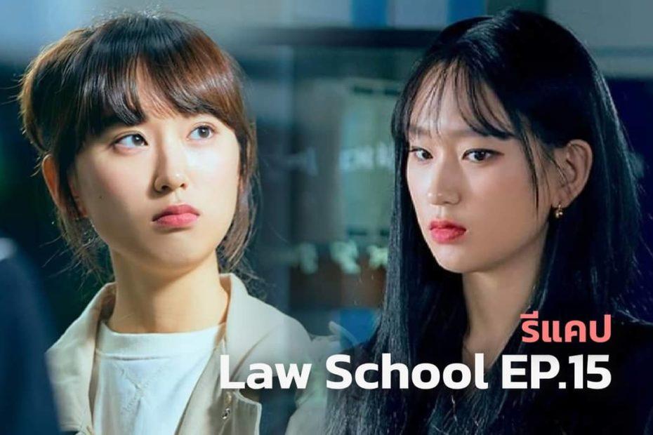 รีแคปซีรีส์ Law School EP.15 : เอริก้า ชิน