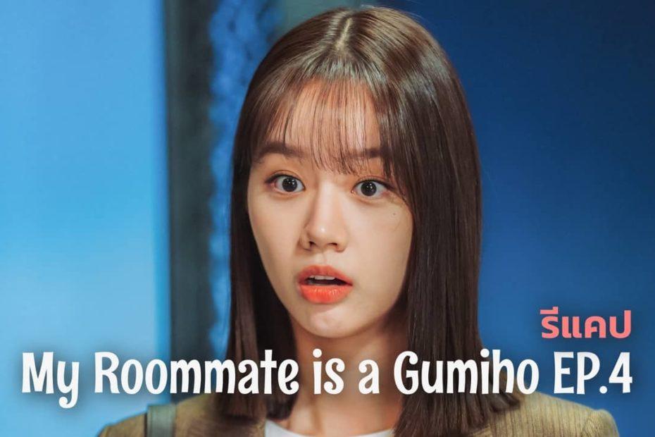 รีแคปซีรีส์ My Roommate is a Gumiho EP.4 : จิตวิญญาณของลูกแก้ว