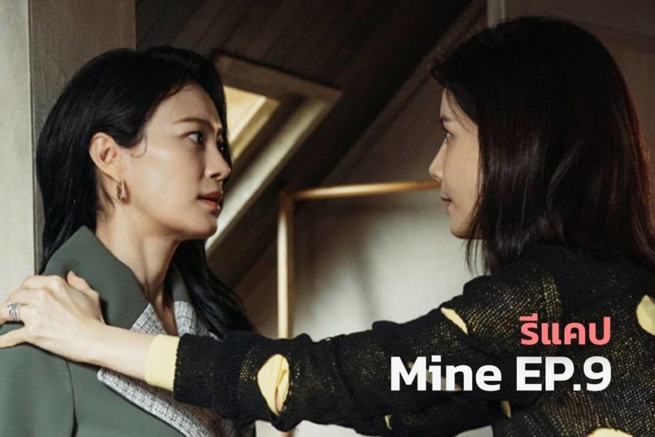 รีแคปซีรีส์ Mine EP.9 : เขียนพินัยกรรมถึงปีศาจ
