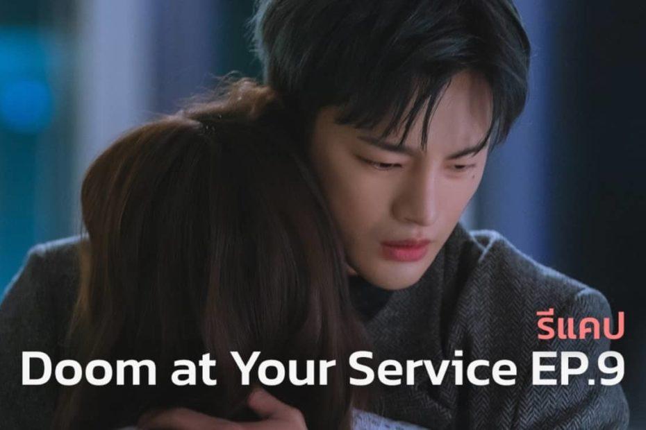 รีแคปซีรีส์ Doom at Your Service EP.9 : ไม่กลัวตายแต่กลัวไม่ได้เจอหน้าเธอ