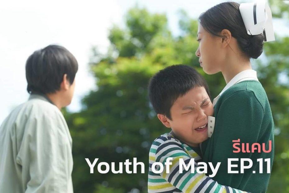 รีแคปซีรีส์ Youth of May EP.11 : นาฬิกาพกเรือนนั้น