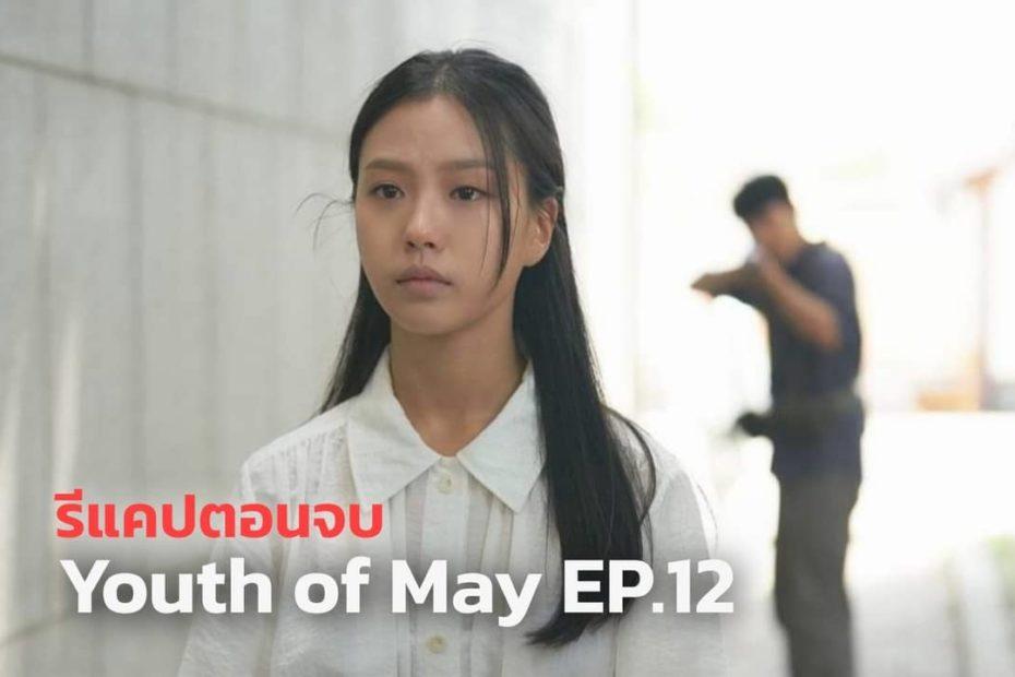 รีแคปซีรีส์ Youth of May EP.12 (ตอนจบ) : พฤษภารำลึก