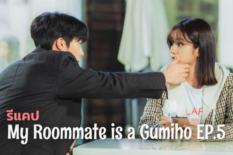 รีแคปซีรีส์ My Roommate is a Gumiho EP.5 : เมื่อหัวใจ ❤️ เต้นแรง