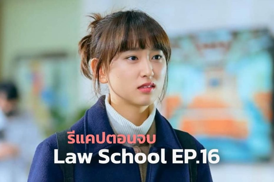 รีแคปซีรีส์ Law School EP.16 (ตอนจบ) : ปิดเกมมาสเตอร์มายด์