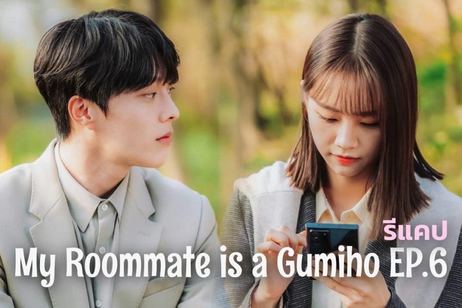 รีแคปซีรีส์ My Roommate is a Gumiho EP.6 : คุณเป็นคนพิเศษสำหรับผม