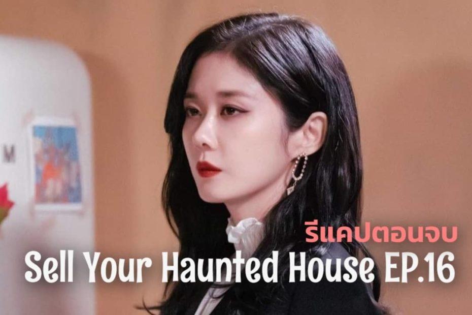 รีแคปซีรีส์ Sell Your Haunted House EP.16 (ตอนจบ) : ปลดปล่อยวิญญาณแม่