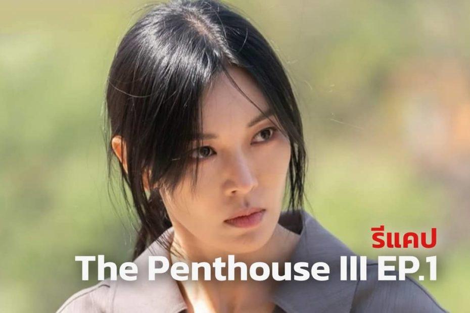 รีแคปซีรีส์ The Penthouse ซีซั่น 3 EP.1 : ยินดีต้อนรับสู่คุกคนคลั่ง