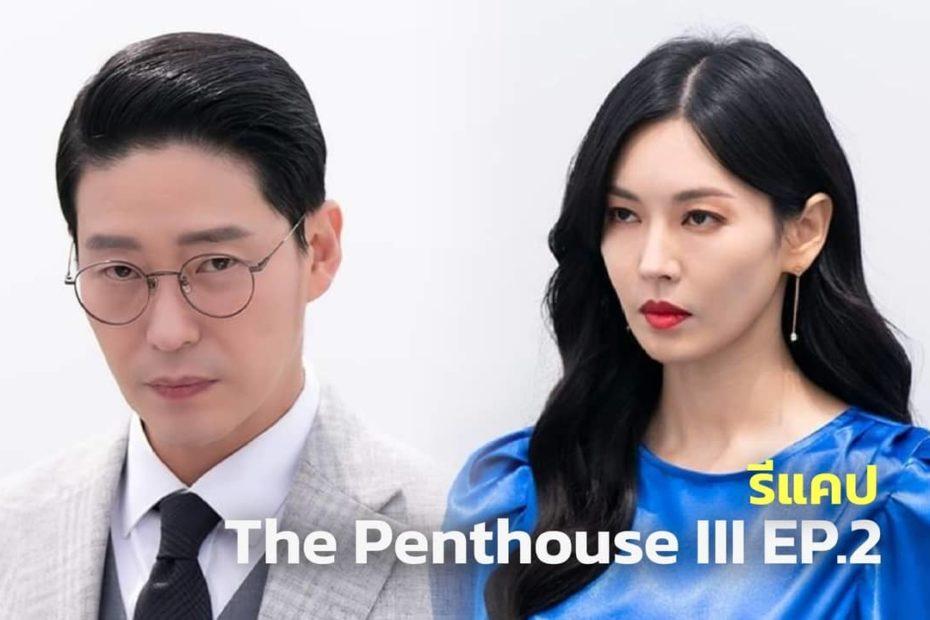 รีแคปซีรีส์ The Penthouse 3 EP.2 : ตีสองหน้าออกสื่อ