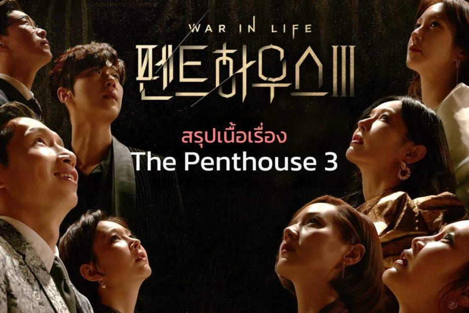 สรุปเนื้อเรื่องซีรีส์ The Penthouse 3 (2021)