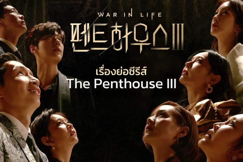 เรื่องย่อซีรีส์ The Penthouse 3 (2021)ac