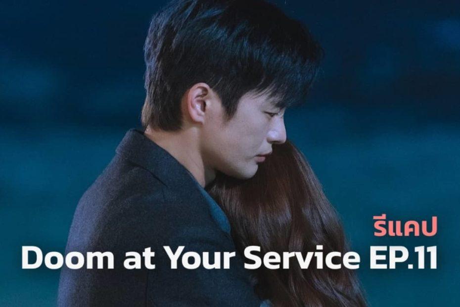 รีแคปซีรีส์ Doom at Your Service EP.11 : เปลี่ยนแปลงโชคชะตา