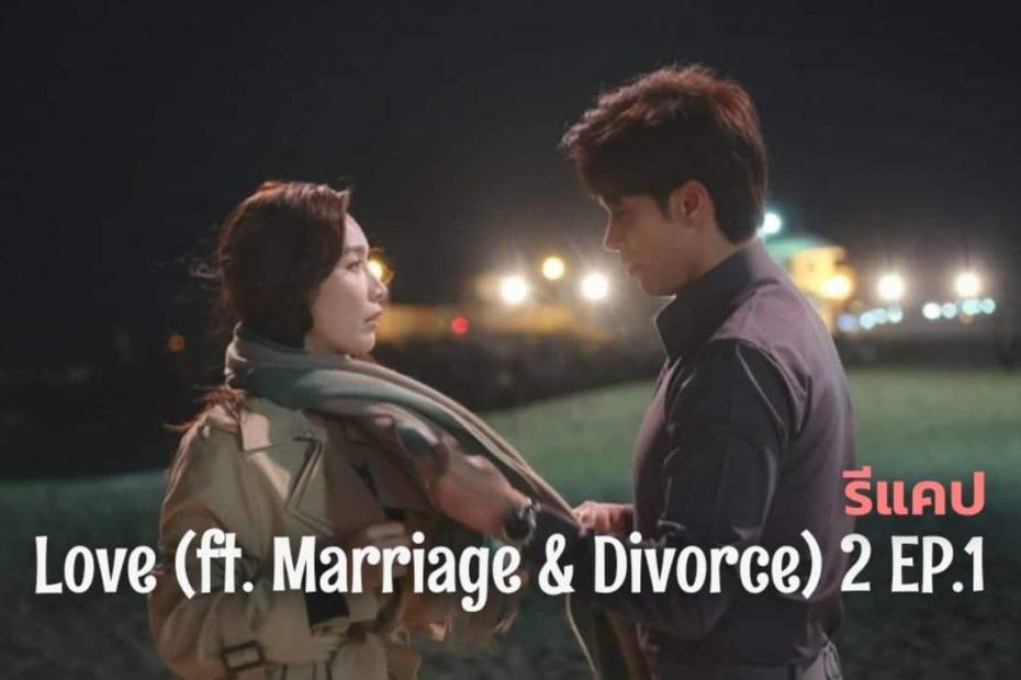 รีแคปซีรีส์ Love (ft. Marriage and Divorce) 2 EP.1 : คำสารภาพของเมียน้อย