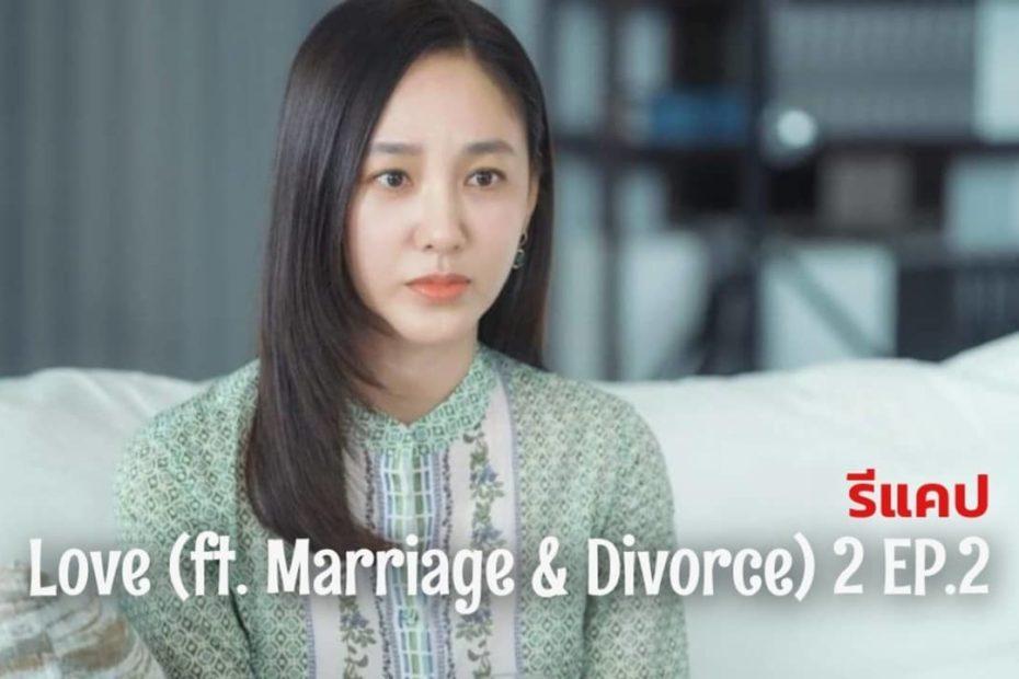รีแคปซีรีส์ Love (ft. Marriage and Divorce) 2 EP.2 : ผีกีริม !!?ac