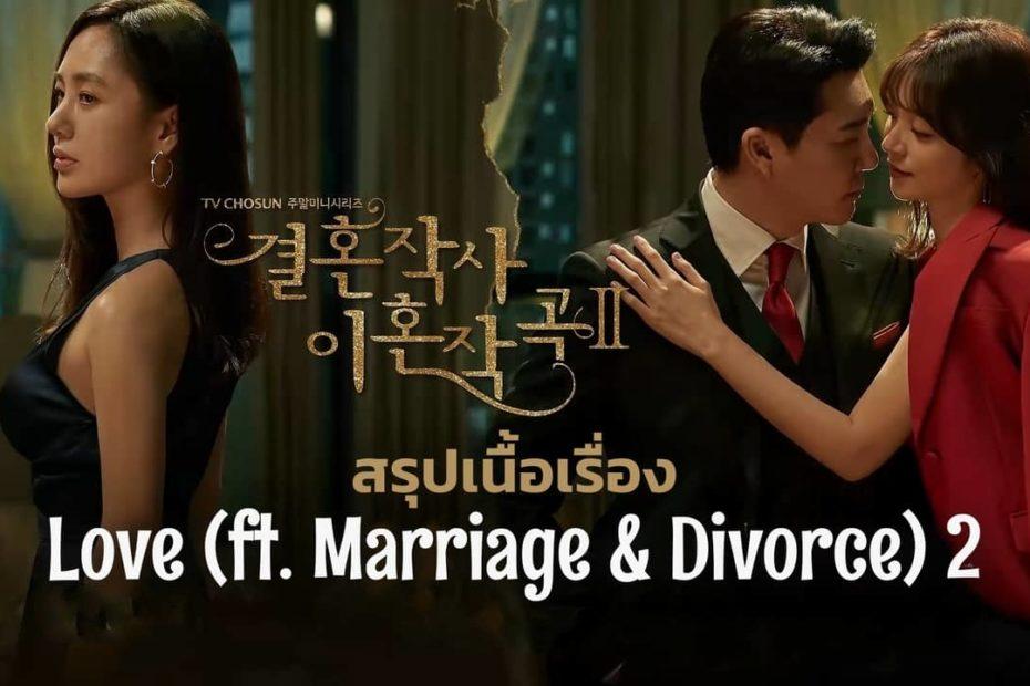 สรุปเนื้อเรื่องซีรีส์ Love (ft. Marriage and Divorce) 2 (2021)