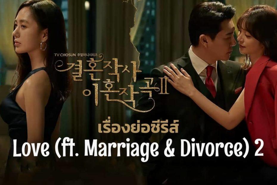 เรื่องย่อซีรีส์ Love (ft. Marriage and Divorce) 2 (2021) Love รักแต่งเลิก ซีซั่น 2