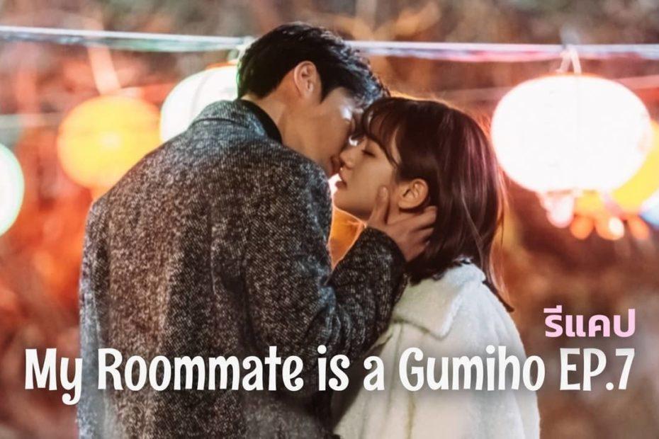 รีแคปซีรีส์ My Roommate is a Gumiho EP.7 : ไม่ได้บอกรักแม้เพียงสักคำ
