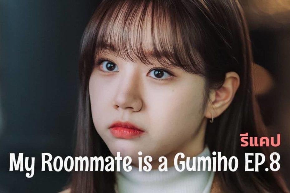 รีแคปซีรีส์ My Roommate is a Gumiho EP.8 : ความทรงจำที่ไม่ลบไปจากหัวใจ