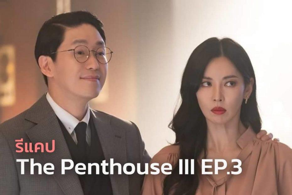 รีแคปซีรีส์ The Penthouse 3 EP.3 : แม่ที่แท้จริงของเด็กแฝดac