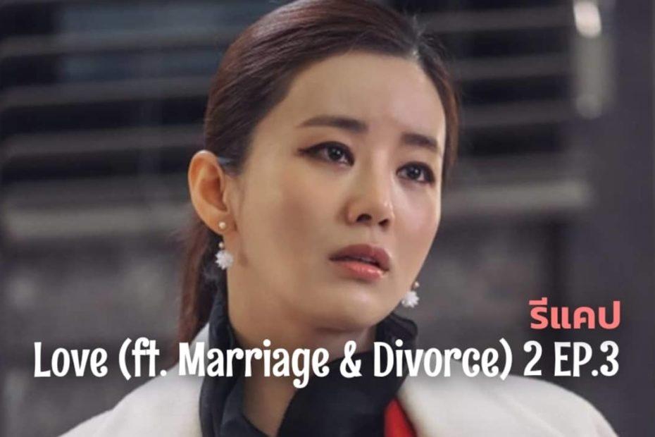 รีแคปซีรีส์ Love (ft. Marriage And Dovorce) 2 EP.3 : อาหารมื้อสุดท้าย