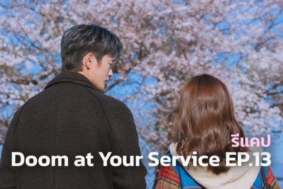 รีแคปซีรีส์ Doom at Your Service EP.13 : เมื่อโชคชะตานำพา