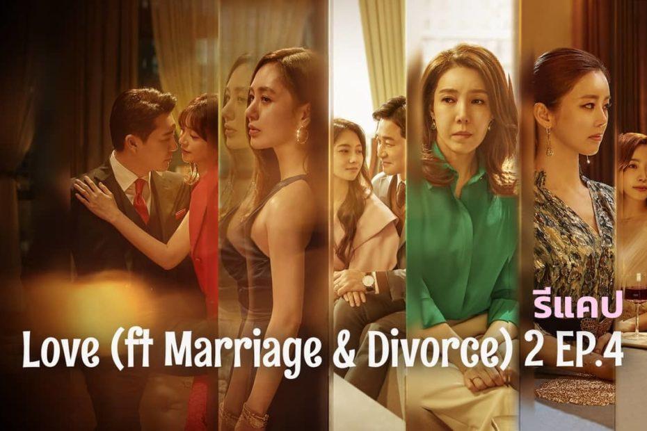 รีแคปซีรีส์ Love (ft. Marriage and Divorce) 2 EP.4 : พ่อและสามีที่น่ารังเกียจ
