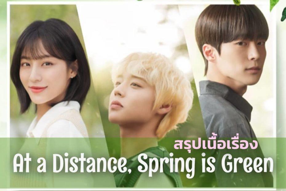 สรุปเนื้อเรื่องซีรีส์ At a Distance, Spring is Green (2021)