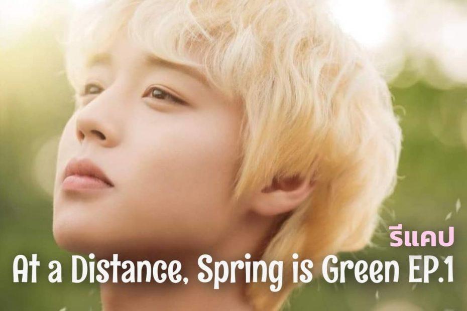 รีแคปซีรีส์ At a Distance, Spring is Green EP.1 : เพื่อน (กิน) มีเยอะแล้ว