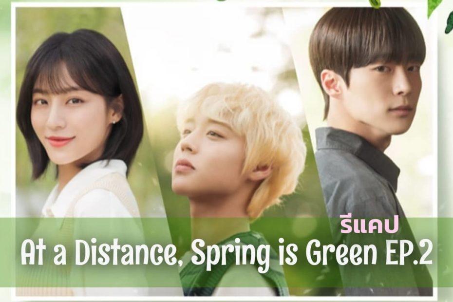 รีแคปซีรีส์ At a Distance, Spring is Green EP.2 : รอยยิ้มที่ใช้ปกปิดคราบน้ำตาac