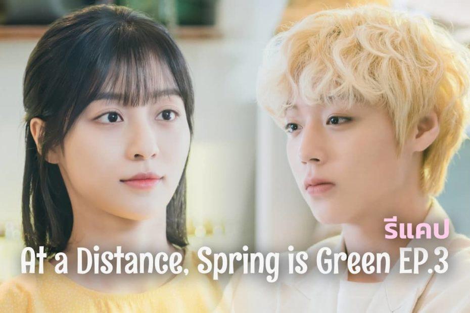 รีแคปซีรีส์ At a Distance, Spring is Green EP.3 : คนที่แอบชอบตั้งแต่แปดขวบac