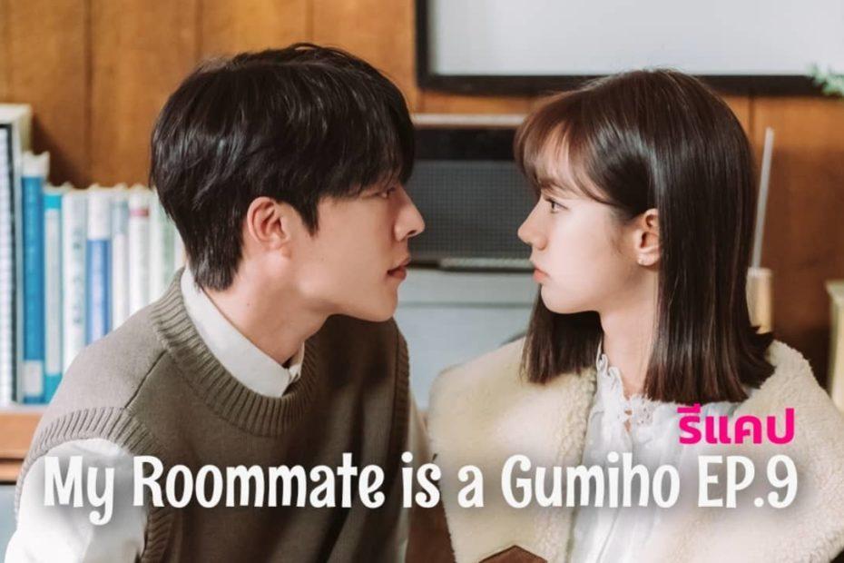 รีแคปซีรีส์ My Roommate is a Gumiho EP.9 : ความรัก VS สัญชาตญาณนักล่า