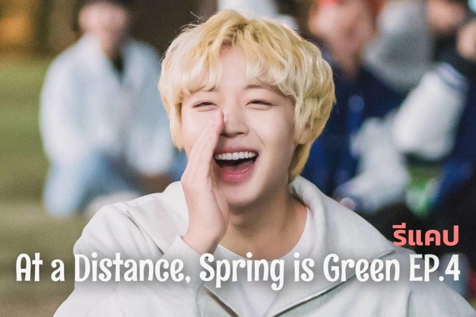 รีแคปซีรีส์ At a Distance, Spring is Green EP.4 : เด็กน้อยยอจุน