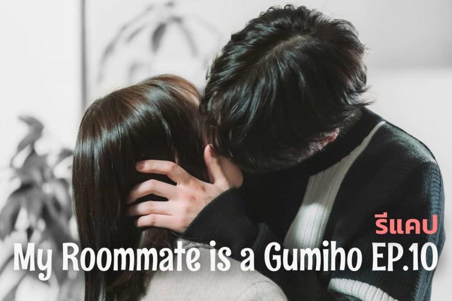 รีแคปซีรีส์ My Roommate is a Gumiho EP.10 : ด้ายแดงร้อยดวงใจ