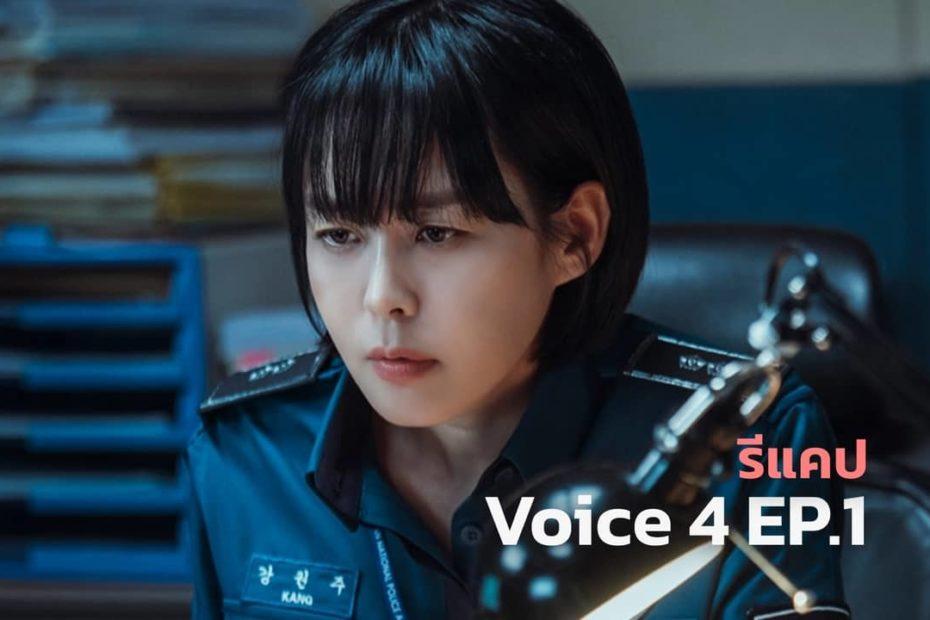 รีแคปซีรีส์ Voice 4 EP.1 : เซอร์คัสแมน