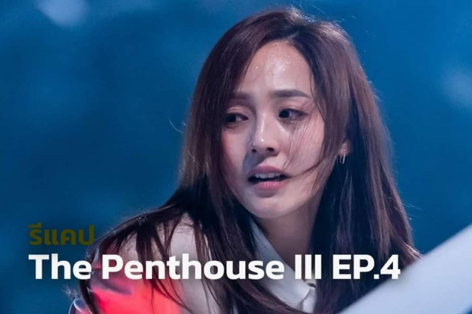 The Penthouse 3 EP.4