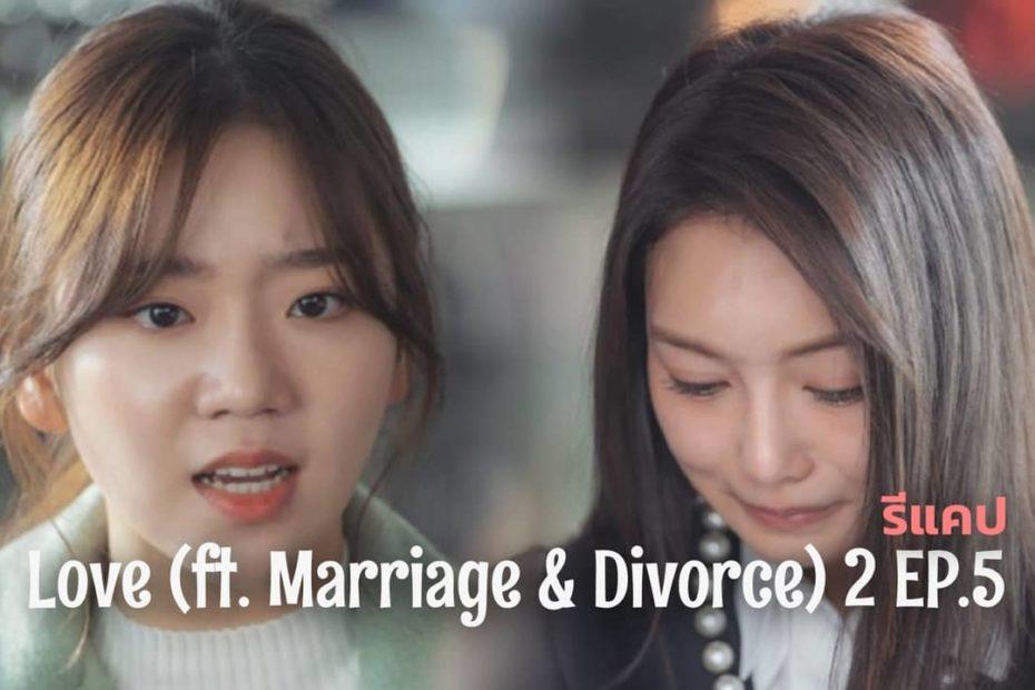 รีแคปซีรีส์ Love (ft. Marriage and Divorce) 2 EP.5 : ความเลวที่สมบูรณ์แบบ ?