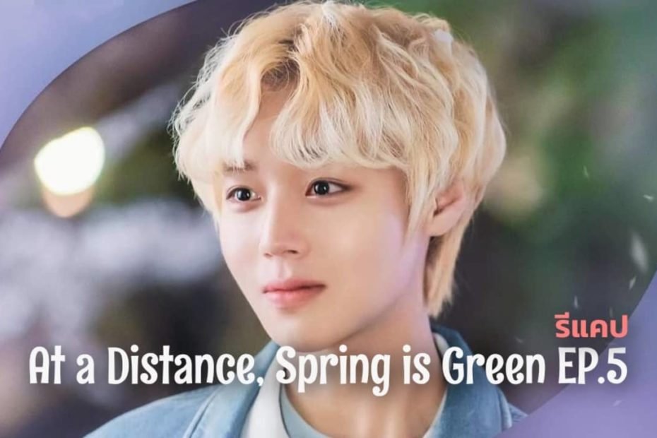 At a Distance, Spring is Green EP.5
