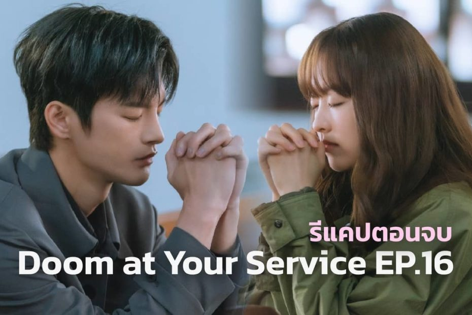 Doom at Your Service EP.16 ตอนจบ