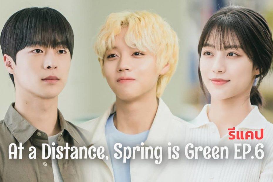 รีแคปซีรีส์ At a Distance, Spring is Green EP.6 : การมีเพื่อนที่แท้จริง