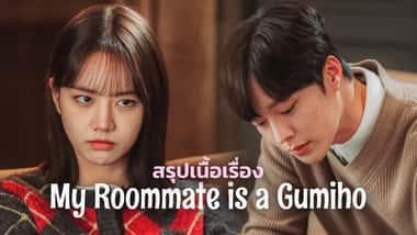 สรุปเนื้อเรื่องซีรีส์ My Roommate is a Gumiho (2021)