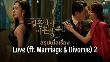 สรุปเนื้อเรื่อง Love (ft. Marriage and Divorce) 2 (2021) Love รักแต่งเลิก ซีซั่น 2