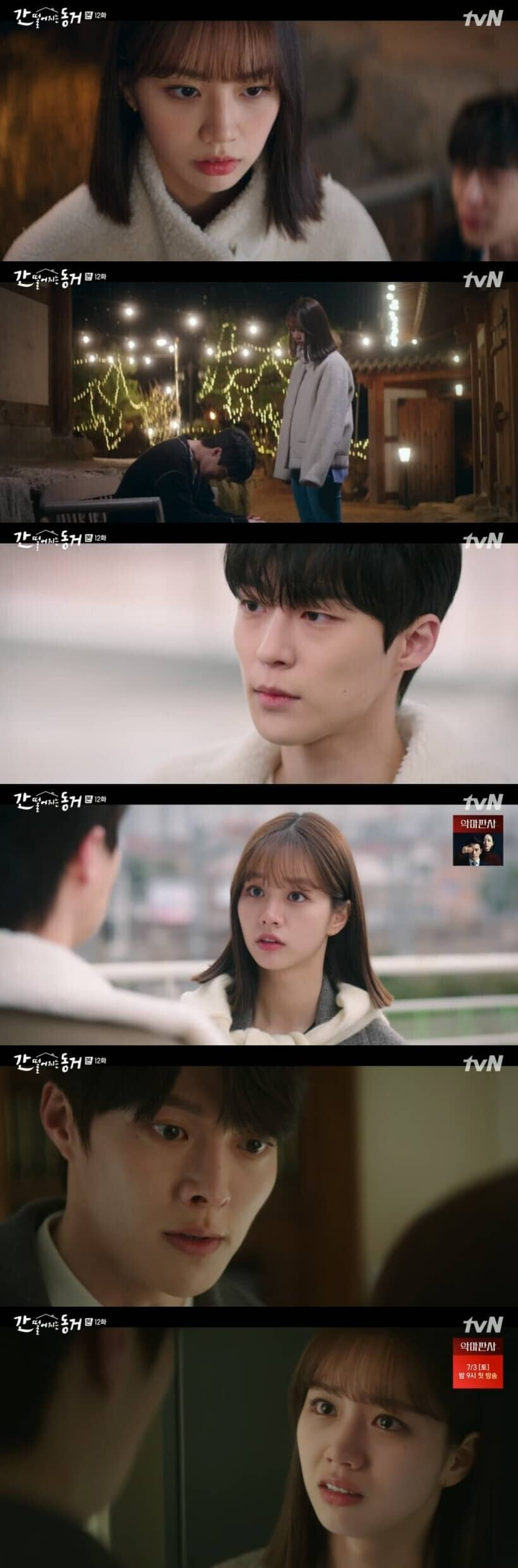 My Roommate is a Gumiho EP.12