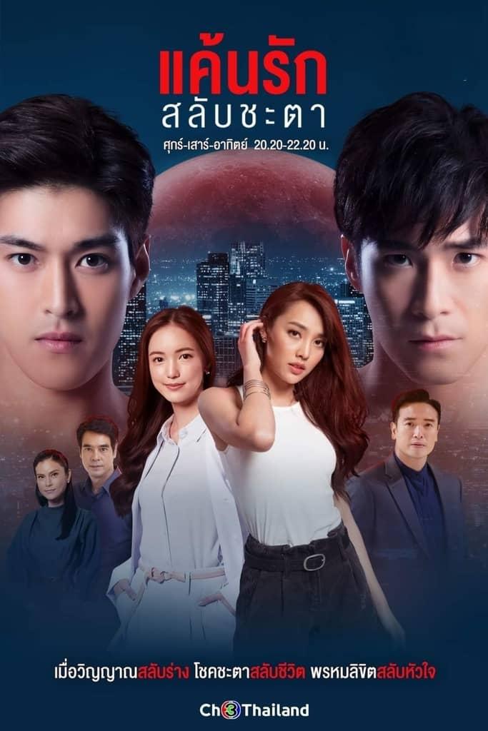 เรื่องย่อละคร แค้นรักสลับชะตา (2021)