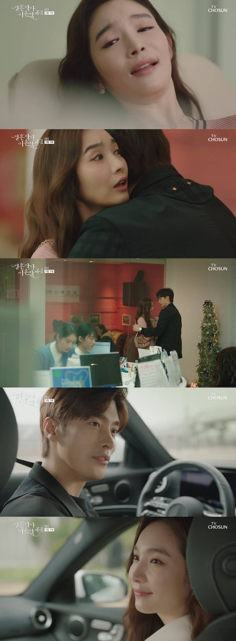 Love (ft. Marriage and Divorce) 2 EP.1