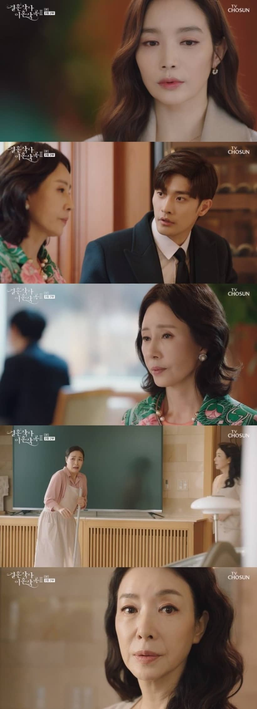 Love (ft. Marriage and Divorce) 2 EP.2