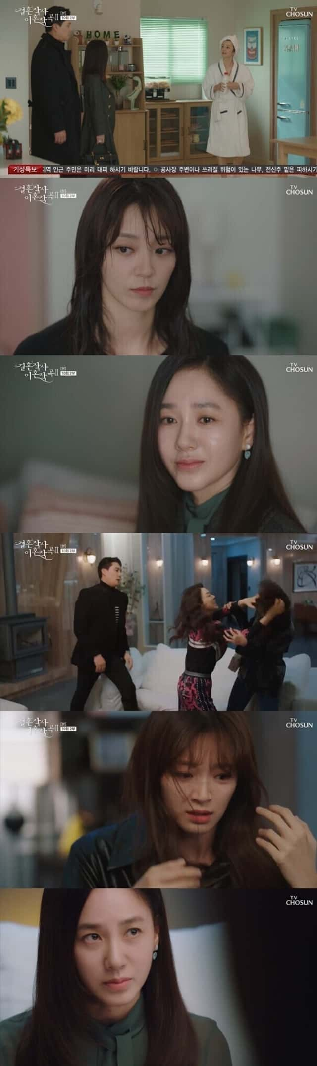 Love (ft. Marriage and Divorce) 2 EP.10