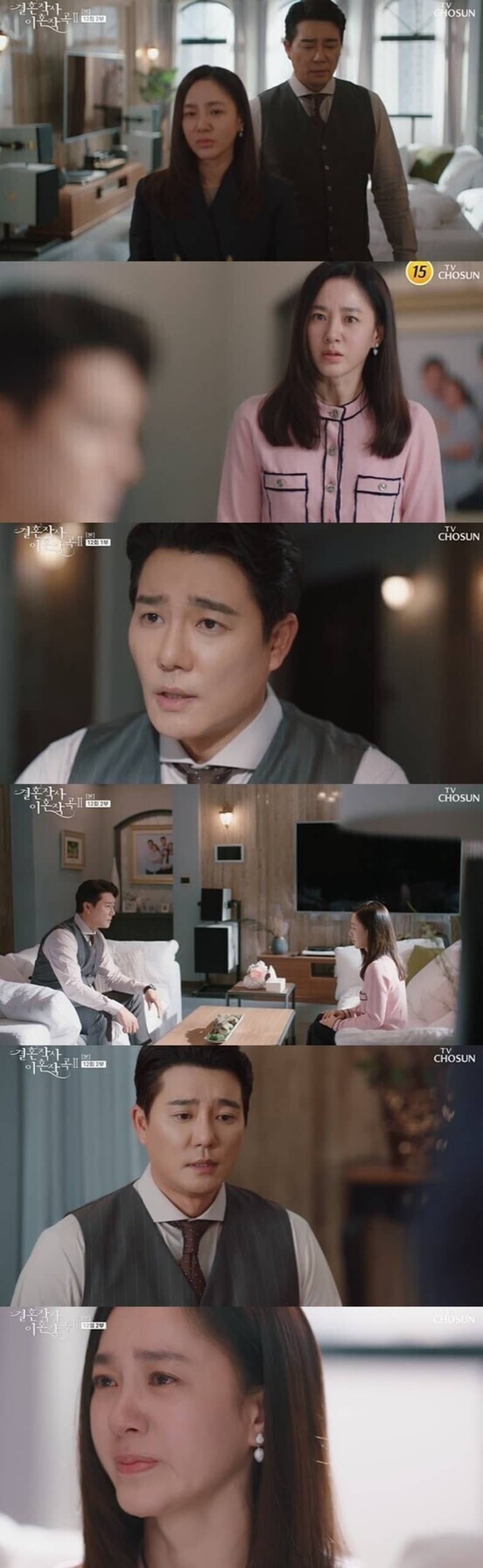 Love (ft. Marriage and Divorce) 2 EP.12 Spoiler