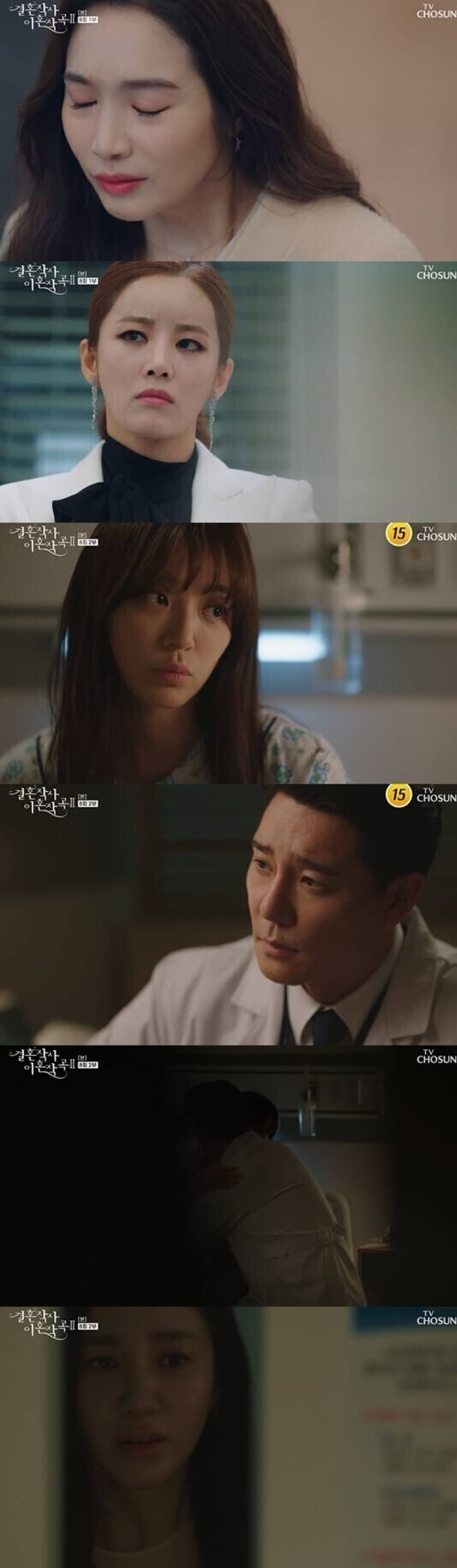 Love (ft. Marriage and Divorce) 2 EP.8