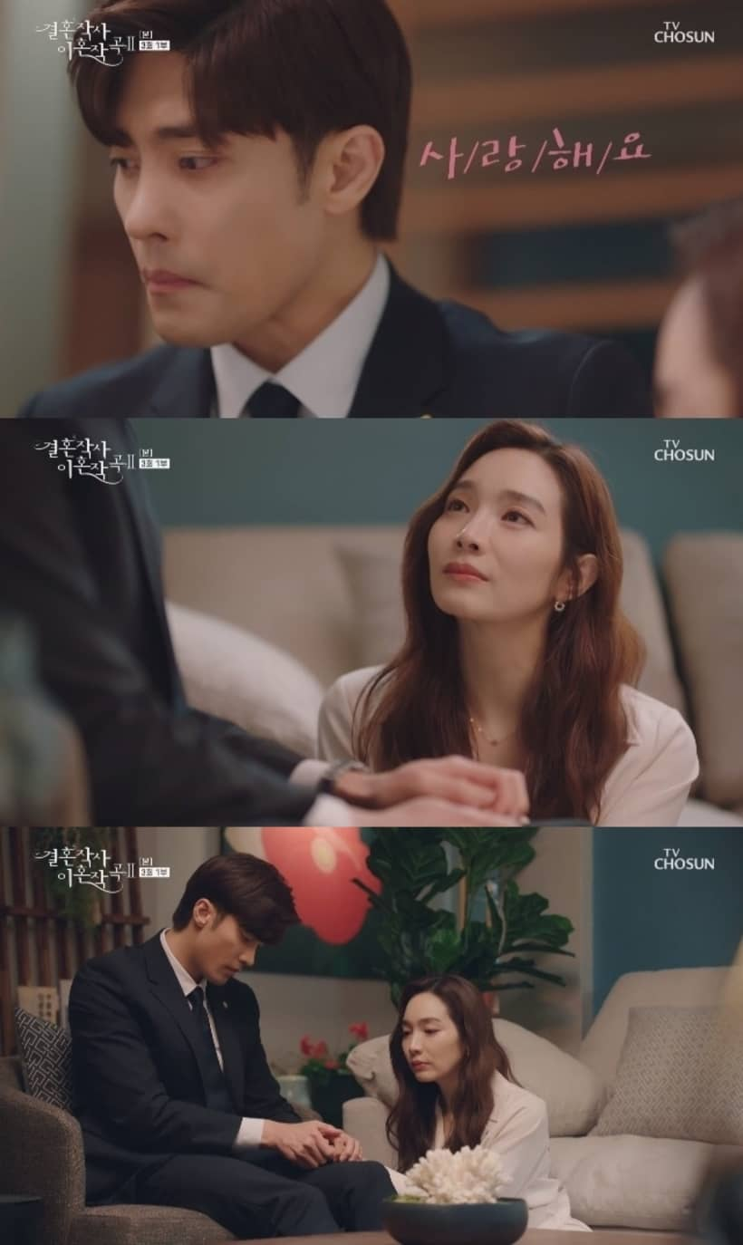 Love (ft. Marriage And Dovorce) 2 EP.3 สปอยล์