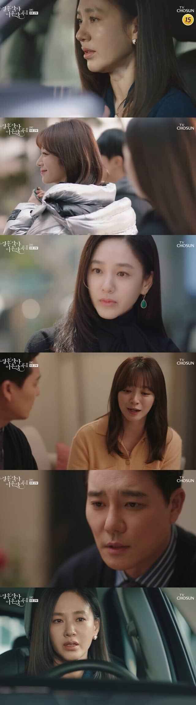 Love (ft. Marriage and Divorce) 2 Ep.6